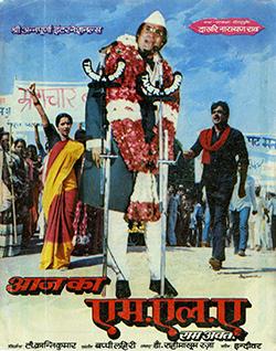 <i>Aaj Ka M.L.A. Ram Avtar</i> 1984 film by Dasari Narayana Rao