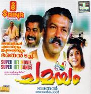 <i>Chamayam</i> (1993 film) 1993 film by Bharathan