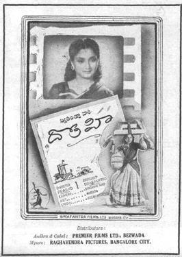 Drohi (1948 film) movie poster