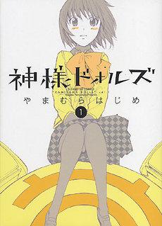<i>Kamisama Dolls</i> 2011 anime