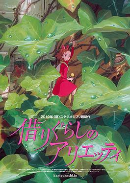 http://upload.wikimedia.org/wikipedia/en/e/e7/Karigurashi_no_Arrietty_poster.png