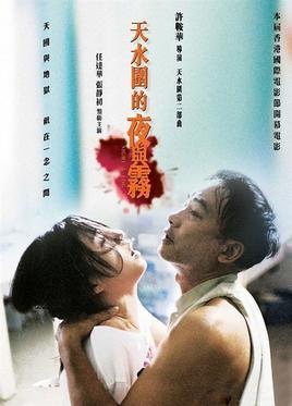Hong kong couple - 2 part 8