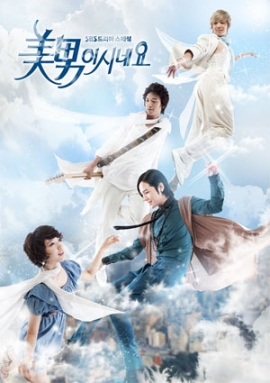 You're Beautiful Korean Drama Promotional Photo