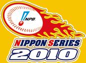 2010 Japan Series
