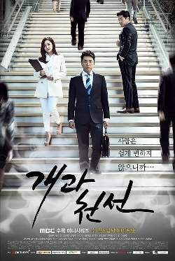 A New Leaf (TV series) - Wikipedia