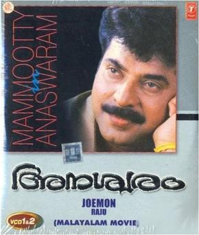 Anaswaram 1991 malayalam movie