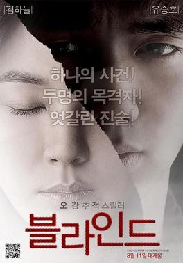 [2011] 블라인드 / Blind Blind_%282011_film%29_poster