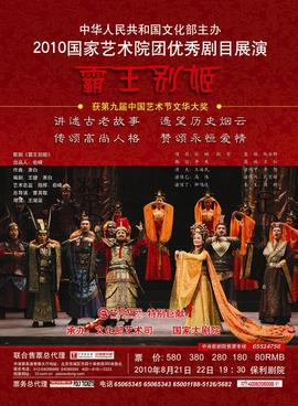farewell my concubine modern opera wikipedia