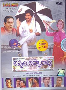 <i>Appula Appa Rao</i> 1991 film by E. V. V. Satyanarayana