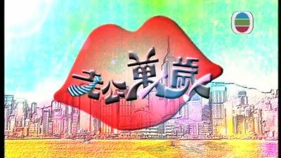 My Better Half (TV series) - Wikiwand