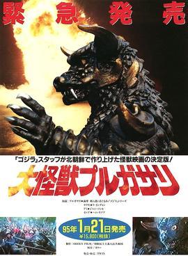 https://upload.wikimedia.org/wikipedia/en/e/e9/Pulgasari_poster_japan.jpg
