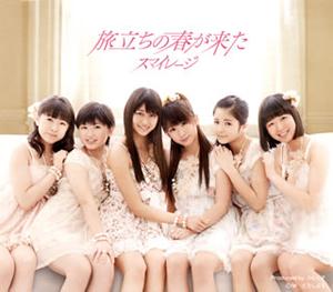 haru ga kita tabidachi mileage smileage single mp3 mv edition cover jpop マイレージ squeezed freshly 来た wikipedia regular 旅立ち unveiled