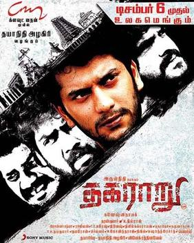Thagaraaru GooD Quality