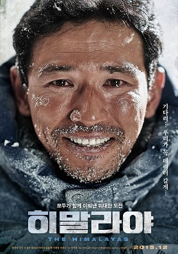 The Himalayas full movie (2015)