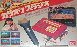 Famicom - Karaoke Studio Box Art