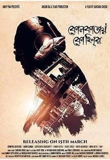 Kolkatay Kohinoor - Wikipedia