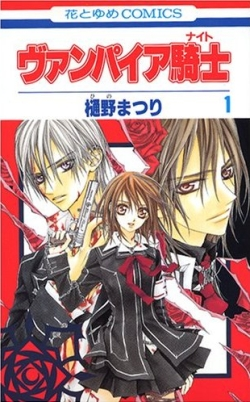 First volume of Vampire Knight, released in Ja...