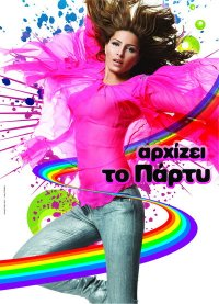 To Party Arhizei 2008 concert tour by Helena Paparizou