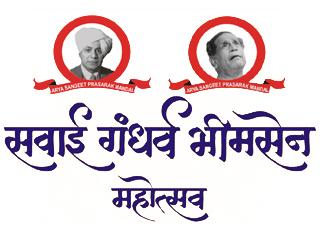 Sawai Gandharva Bhimsen Festival
