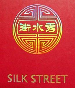 Silk Street Wikipedia