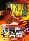<i>The Kung-Fu Master Jackie Chan</i>