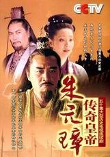<i>Chuanqi Huangdi Zhu Yuanzhang</i>