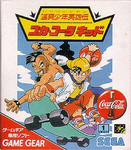 コカコーラキッド Kokakōrakiddo (Coca - Cola Kid)