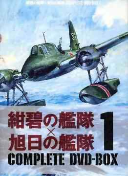 紺碧の艦隊 特別編 蒼莱開発物語