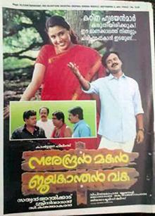 <i>Narendran Makan Jayakanthan Vaka</i> 2001 film by Sathyan Anthikad