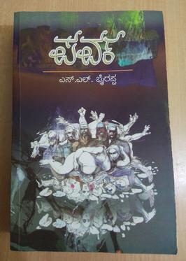 Parva (novel) - Wikipedia