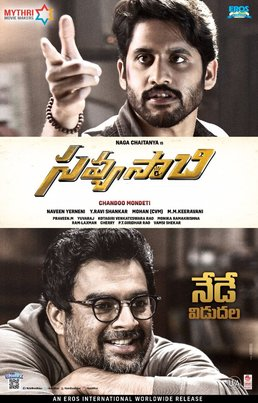Savyasachi (2019) Full Hindi Dubbed Movie 480p 720p