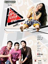 <i>Teen Yaari Katha</i> 2012 film