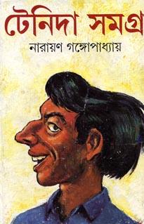 tenida bengali movie 2012