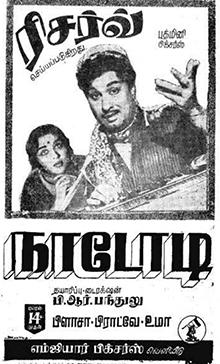 <i>Nadodi</i> 1966 film by B. R. Panthulu