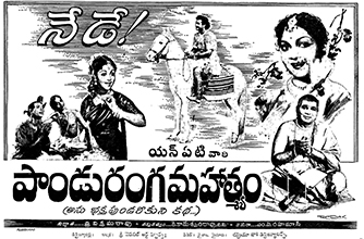 panduranga mahatyam old movie