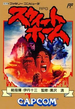 Les trésors du dragon : Sweet Home Sweet_Home_Japanese_Famicom_box_art