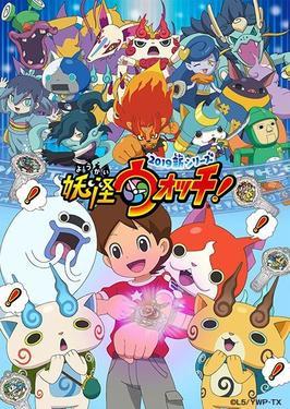 Yo Kai Watch 2019 Tv Series Wikipedia