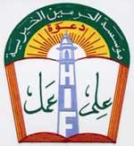 al-Haramain Foundation organization