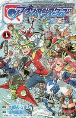 Digimon Universe: App Monsters - Wikipedia