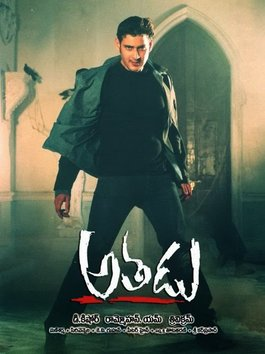 athadu movie dialogues free