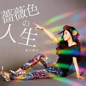 Barairo no Jinsei 2019 song by Mai Kuraki