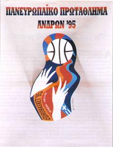 EuroBasket 1995 1995 edtion of the Eurobasket
