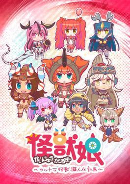 [Top 5] Melhores ANIMES Curtos Kaiju_Girls_Poster