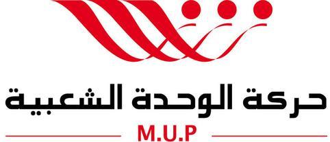 Popular Unity Movement Wikipedia