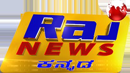 Raj News (Kannada)