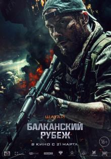 Balkan Line (2019)