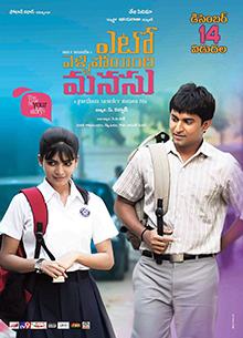 <i>Yeto Vellipoyindhi Manasu</i> 2012 Indian film