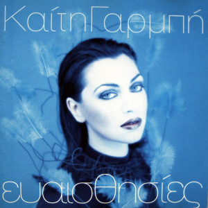 <i>Evaisthisies</i> 1997 studio album by Katy Garbi