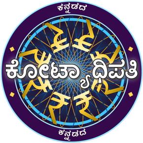 <i>Kannadada Kotyadhipati</i>