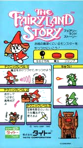 <i>The Fairyland Story</i> video game